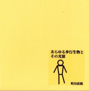 2枚組NEW ALBUM 「あらゆる歩行生物とその光源」(限定盤)
