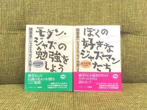 植草甚一ジャズ・エッセイ大全 全2巻【古本】