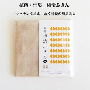 柿渋ふきん(永い持続性・消臭効果)