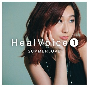1st cover album「Heal Voice①」~SUMMER LOVE~