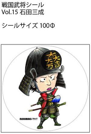 戦国武将シール Vol.15 石田三成