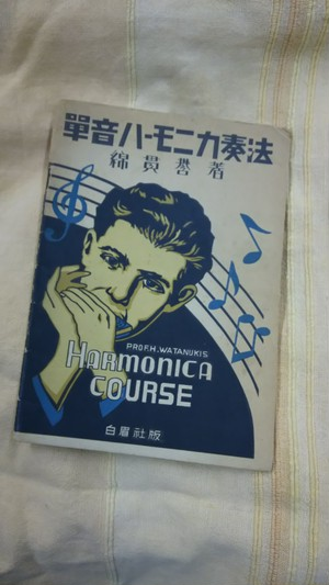 単音ハーモニカ奏法/綿貫誉著