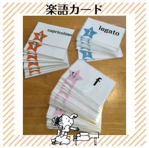 「すぐに使える!!楽語カード」ラミネート加工済み・完成版