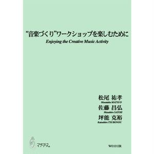 W0101IR Enjoying the Creative Music Activity(Text book/K. TSUBONOU /Text)