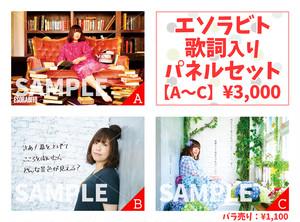 【A〜C】歌詞入りパネル3枚セット(期間限定受注生産)