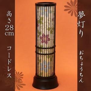 【夢灯り LED コードレス】~和の灯り~