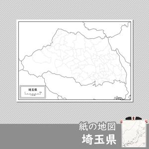 埼玉県の紙の白地図