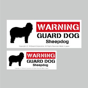 GUARD DOG Sticker [Sheepdog]番犬ステッカー/シープドッグ