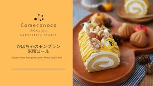【オンライン米粉お菓子教室】かぼちゃのモンブラン米粉ロール&和栗まどれーぬ