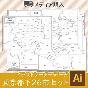 【メディア購入】東京都下の26市セット(AIファイル)