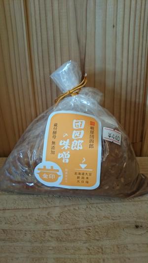 団四郎の味噌 金印味噌500g