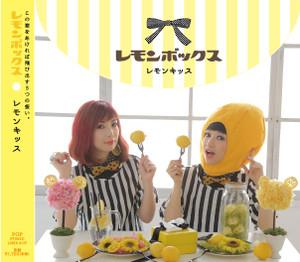 再販♪レモンキッス新作ミニアルバム「レモンボックス」