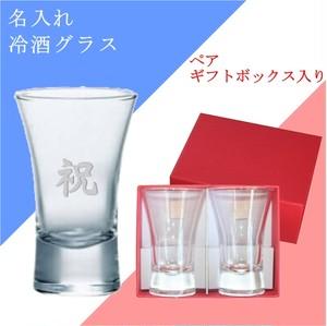 ペア名入れ 冷酒グラス 日本酒 ギフトボックス お祝い J-09112PB