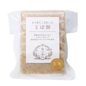 とぼ餅 【玄米】
