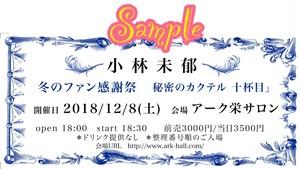 【名古屋】冬のファン感謝祭 チケット