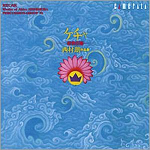 30-CM89 ケチャ(パーカッション/西村 朗 /CD)