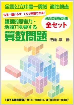 人気シリーズ「論理的思考力・地頭力を要する算数問題過去問解説集」シリーズのお買い得セット