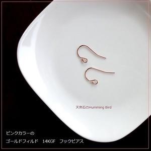 アクセサリーパーツ 単品販売◆ピアス フックタイプ◆ピンクゴールドカラー ゴールドフィルド 14KGF