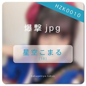 爆撃jpg 星空こまる[HZK00010-5]
