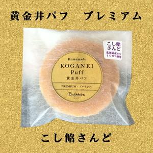 黄金井パフ プレミアム(こし餡さんど)5個セット