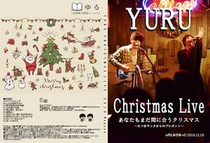 【おみやげDVD】クリスマスライブ2016