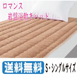 ブラックシリカ練り込み毛布 ロマンス岩盤浴 敷きパッド(S)ダブルサイズ