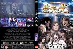 舞台「蒼天の光」on DVD