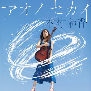 【再販】1st album アオノセカイ