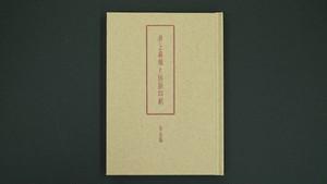 書籍『井上嘉瑞と活版印刷 作品編』 (印刷学会出版部)