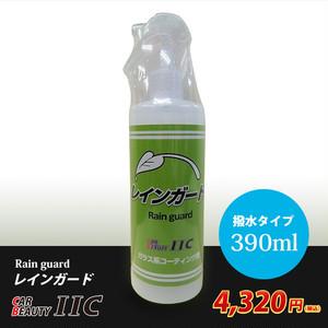 レインガード「ガラス系コーティング剤」撥水タイプ390ml