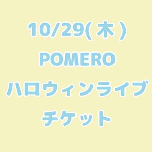 10/29(木)POMEROハロウィンライブ