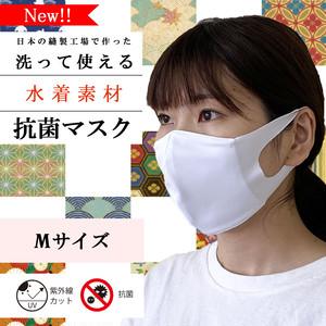 縫製工場直送「洗える抗菌マスク」Mサイズ MSK-20Z/W/M