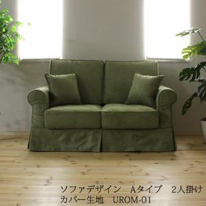 カントリーカバーリング2人掛けソファ(A)/UROM-01生地/裾ストレート