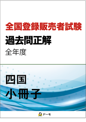 四国ブロック 登録販売者試験過去問正解(年度・地域別)