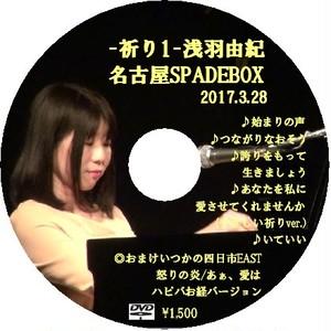 【DVD★浅羽由紀】2017.3.28 名古屋SPADE BOXグランドピアノ~祈り1~