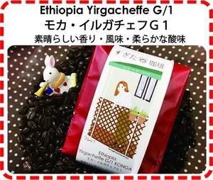エチオピア 珈琲   モカ・イルガチェフG1   200g  1550円