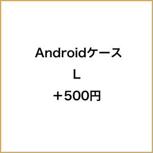 Androidケース L