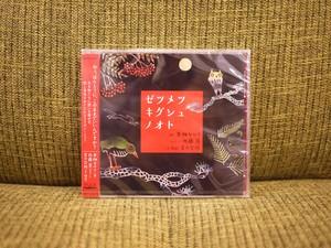 ゼツメツキグシュノオト(CD)【新品】