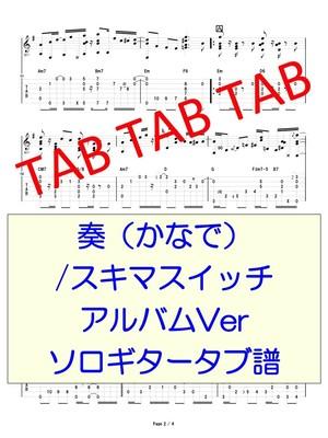 奏(かなで)/スキマスイッチ アルバムVer ソロギタータブ譜