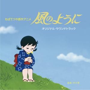 ちばてつや原作劇場アニメ「風のように」OST(送料無料)