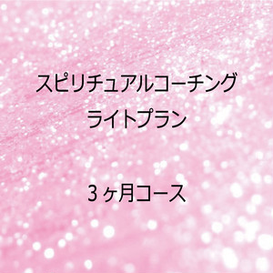 スピリアル美神塾 スピリチュアルコーチング ~ライトプラン~