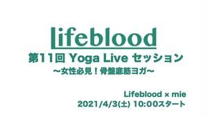 """2021年4月3日(土)オンラインYOGA Live セッション〜女性必見!""""骨盤底筋Yoga""""〜 参加チケット"""