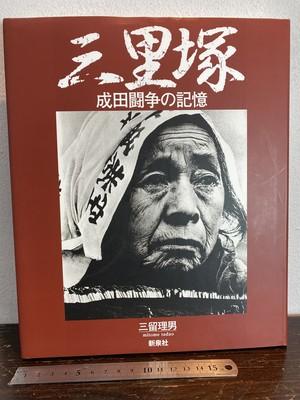 三里塚 成田闘争の記録 三留理男