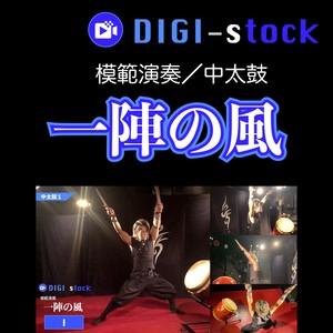 「一陣の風」模範演奏(中太鼓パート)/DIGI-stock