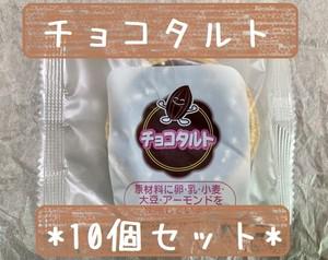 10個セット*冷凍デザート・給食デザート『チョコタルト』