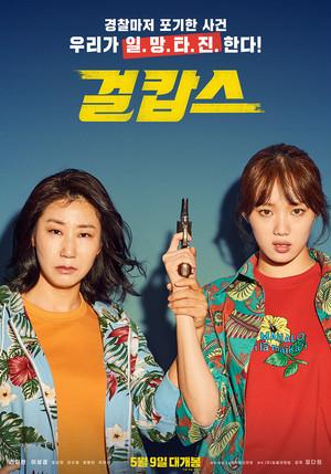 ☆韓国映画☆《ガールコップス》DVD版 送料無料!