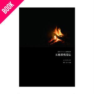 「五稜郭残党伝」シライケイタ著 佐々木譲原作―温泉ドラゴン上演戯曲選