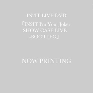 IN2IT LIVE DVD「IN2IT I'm Your Joker SHOW CASE LIVE -BOOTLEG」予約販売