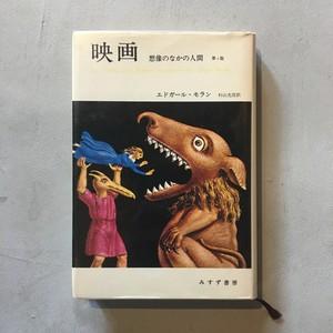 映画 想像のなかの人間 エドガール・モラン 杉山光信訳