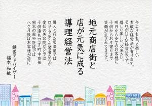 実益図書 「地元商店街と店が元気に成る導理経営法」